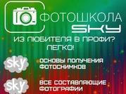 Фотошкола SKY